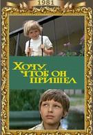 Хочу, чтоб он пришел (1981)