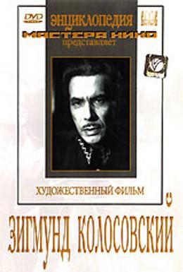Постер фильма Зигмунд Колосовский (1945)