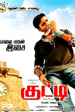 Постер фильма Кутти (2010)