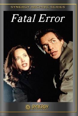 Постер фильма Фатальная ошибка (1979)