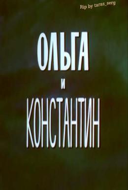 Постер фильма Ольга и Константин (1984)