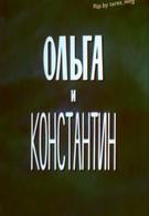 Ольга и Константин (1984)