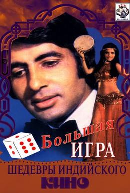 Постер фильма Большая игра (1979)