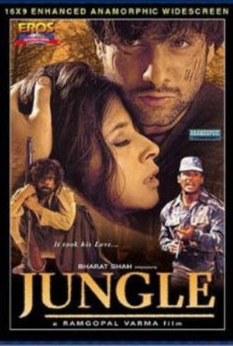 Постер фильма Джунгли (2000)