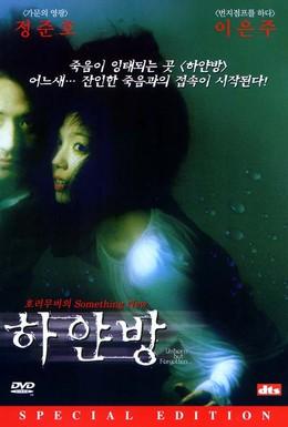 Постер фильма Нерожденный и всеми забытый (2002)