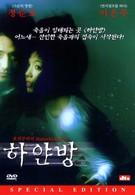 Нерожденный и всеми забытый (2002)