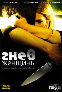 Постер фильма Гнев женщины (2008)