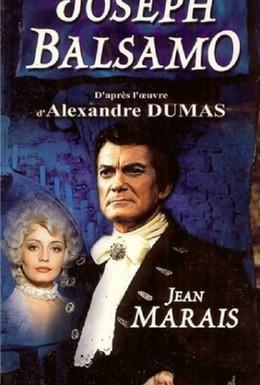 Постер фильма Жозеф Бальзамо (1973)