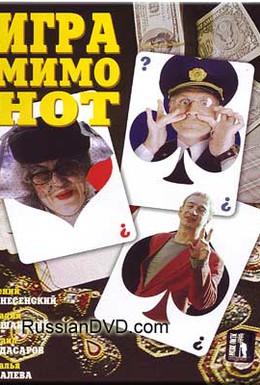 Постер фильма Игра мимо нот (2005)