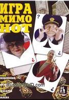 Игра мимо нот (2005)