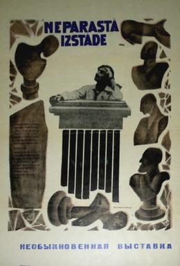 Постер фильма Необыкновенная выставка (1968)