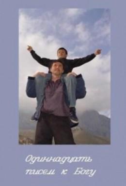 Постер фильма Одиннадцать писем к Богу (2007)