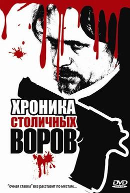 Постер фильма Хроника столичных воров (2009)