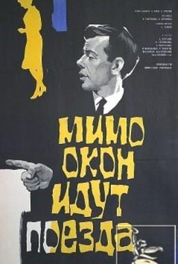 Постер фильма Мимо окон идут поезда (1965)