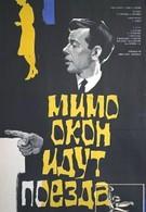 Мимо окон идут поезда (1965)