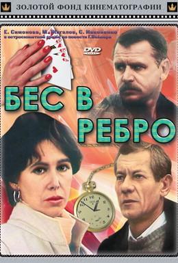 Постер фильма Бес в ребро (1990)