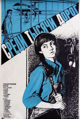 Постер фильма Среди тысячи дорог (1983)