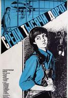 Среди тысячи дорог (1983)