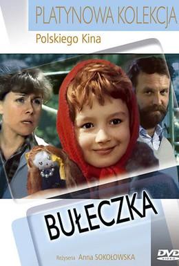 Постер фильма Булочка (1973)