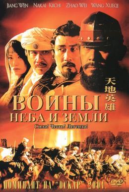 Постер фильма Воины неба и земли (2003)