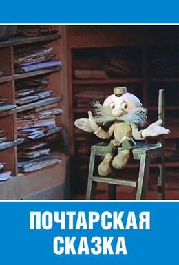 Постер фильма Почтарская сказка (1978)