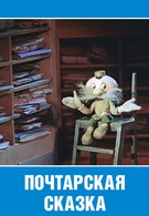 Почтарская сказка (1978)