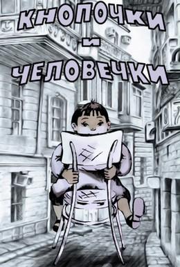 Постер фильма Кнопочки и человечки (1980)