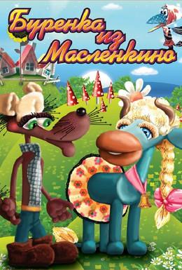 Постер фильма Бурёнка из Маслёнкино (1973)