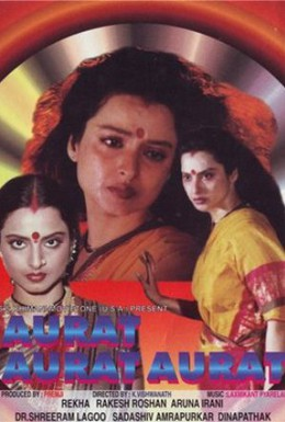 Постер фильма Превратности женской судьбы (1996)