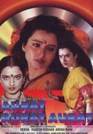 Превратности женской судьбы (1996)