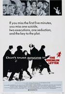 Кремлевское письмо (1970)