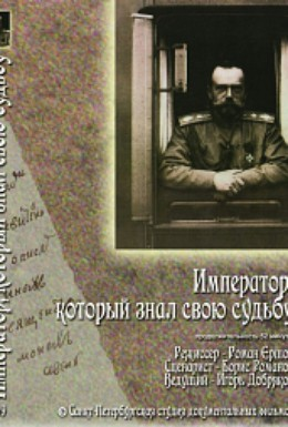 Постер фильма Император, который знал свою судьбу (2010)