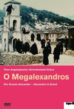 Постер фильма Александр Великий (1980)