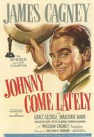 Джонни приходит поздно (1943)