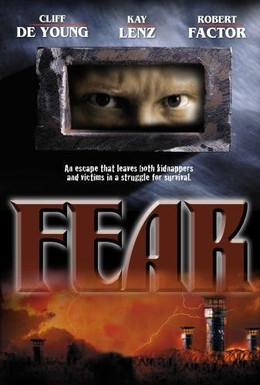 Постер фильма Страх (1988)