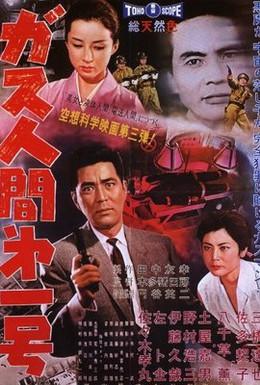 Постер фильма Газовый человек (1960)