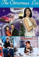 Подарки к рождеству (1997)