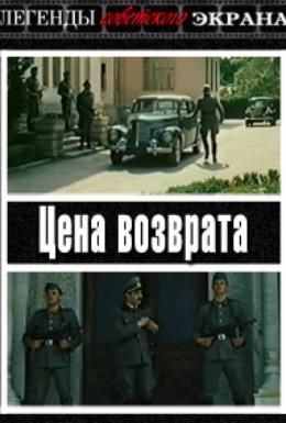 Постер фильма Цена возврата (1983)