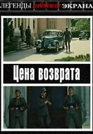 Цена возврата (1983)