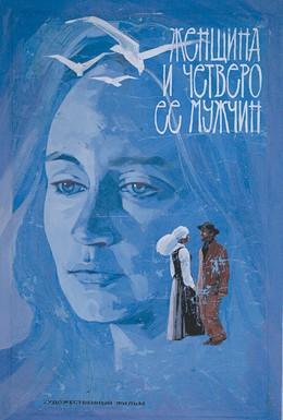 Постер фильма Женщина и четверо ее мужчин (1983)