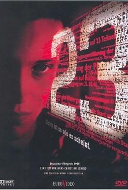 Постер фильма 23 (1998)