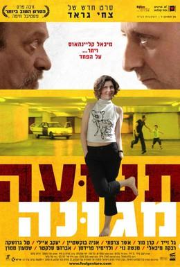 Постер фильма Грязный выпад (2006)