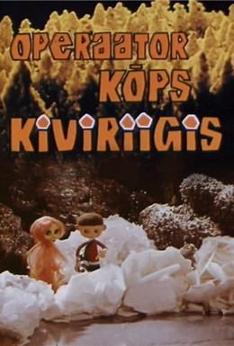 Постер фильма Оператор Кыпс в царстве камней (1968)