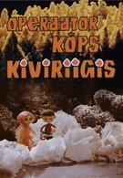 Оператор Кыпс в царстве камней (1968)