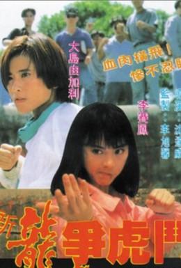 Постер фильма Сестра боксёра (1992)