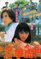 Сестра боксёра (1992)
