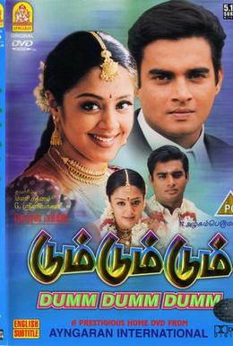 Постер фильма Стук сердца (2001)