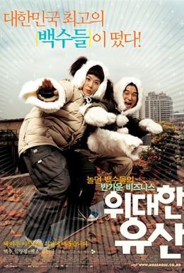 Постер фильма Большие ожидания (2003)