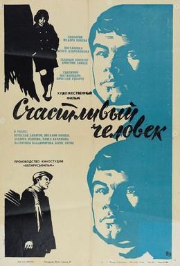 Постер фильма Счастливый человек (1970)