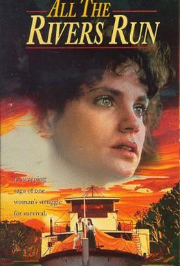 Постер фильма Все реки текут (1983)